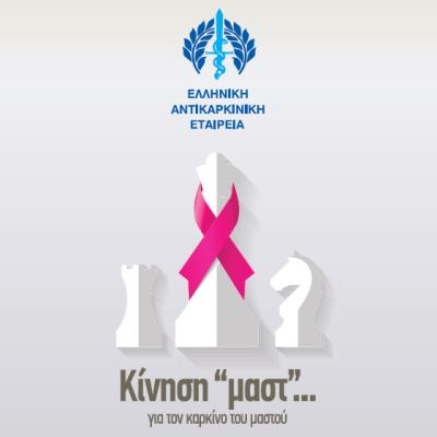 """MAST movement… for Breast Cancer"": The Hellenic Cancer Society and «+plefsi» travelled to Patmos and Lipsi"